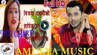new nepali dashain tihar song 2073 2016  aasule pareli narujhaya sanu khuman adhikari devi gharti