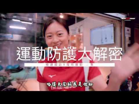 運動防護大解密 (上集) - YouTube