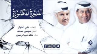 خالد عبدالرحمن - الصورة المكسورة (النسخة الأصلية) | علي الخوار