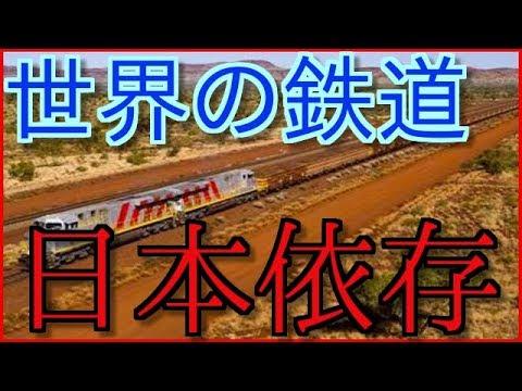 【日本の技術力】全世界の鉄道や新幹線を支える日本にしかないレールの技術に衝撃の海外の反応【なぎさチャンネル】