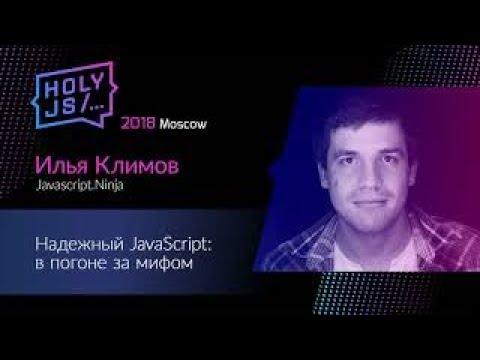 Илья Климов — Надежный JavaScript: в погоне за мифом
