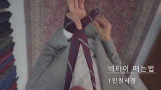 넥타이 1인칭 시점에서 쉽게 매는법