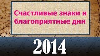 Счастливые знаки и благоприятные дни - 2014