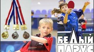 Детский турнир по настольному теннису 02.12.14-03.12.14