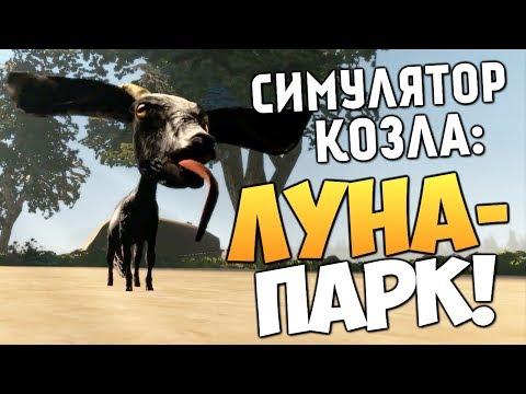 Симулятор Козла -