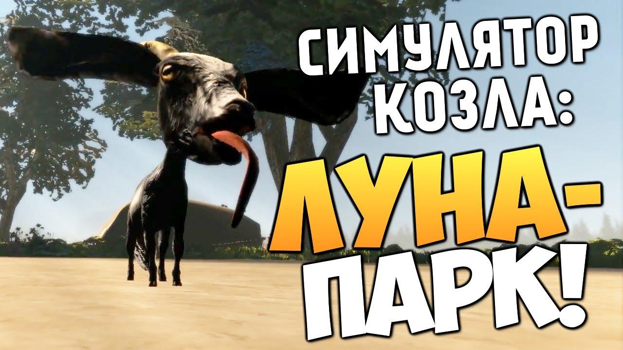 Скачать симулятор козла ютуб