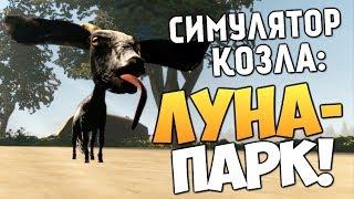Симулятор Козла - ПАРК РАЗВЛЕЧЕНИЙ (+ Бонус)