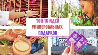 ТОП 16 идей универсальных подарков\\Лучшие идеи подарков\\Что подарить малознакомому человеку Бишкеке