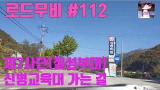 로드무비 #112 제7사단(칠성부대)신병교육대 가는 길