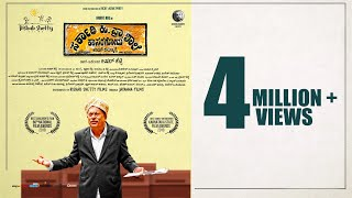 Sarkari Hi. Pra. Shaale, Kasaragodu - Official Trailer | Anant Nag | Rishab Shetty | Vasuki Vaibhav