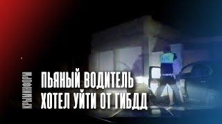 Пьяный водитель пытался в Саках сбежать от автопатруля и врезался в столб