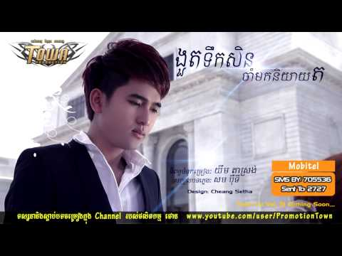 [Official Audio] - Ngout Tek Sin Tov Jam Mok Niyeay Tor (Soku)