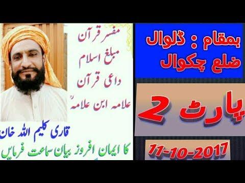 Allama ibn Allama Qari KaleemUllah Khan Multani Dalwal  11 10 2017 Part 2