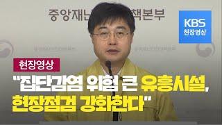 """[코로나19-중앙재난안전대책본부] """"유흥시설 현장점검 …"""