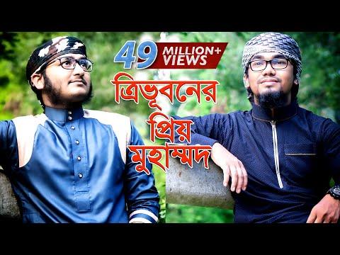 Tri Vuboner Priyo Muhammad Kalarab (ত্রিভুবনের প্রিয় মোহাম্মদ) Nazrul Geeti Islamic Song