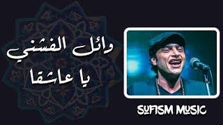 وائل الفشني - يا عاشقاً | Wael El Fashni - Ya Asheqann
