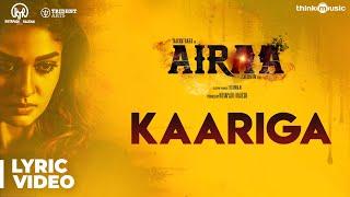 Airaa | Kaariga Lyric Video | Nayanthara,Kalaiyarasan | Sarjun KM | Sundaramurthy KS | Madhan Karky