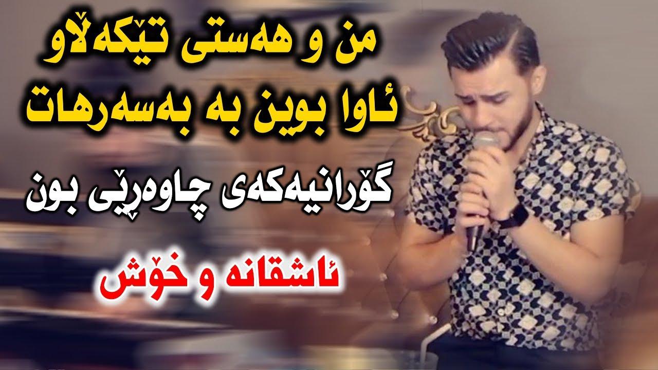 Ozhin Nawzad (Mn W Hast) Danishtni Hamay Aras - Track 1 - ARO