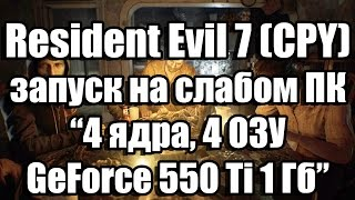Тест Resident Evil 7 CPY запуск на слабом ПК 4 ядра, 4 ОЗУ, GeForce GTX 550 Ti 1 Гб