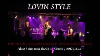 『ロザーナ』THE YELLOW MONKEY/Cover LOVIN STYLE