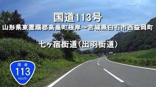 国道113号 / 山形県高畠町~宮城県白石市