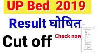 UP bed 2019 result घोषित