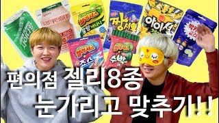 편의점 젤리 8종!!눈 가리고 젤리 맞추기?!(feat.젤리리뷰)쓸데없는 리뷰 [쓰잘댁]