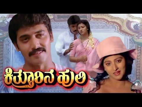Full Kannada Movie 1991 | Kitturina Huli | Shashikumar, Malashree.