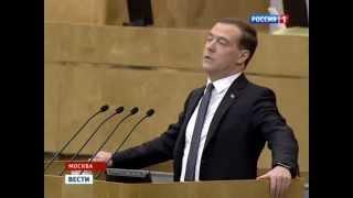 Отчет Медведева в Думе: россияне выстрадали свободу передвижения