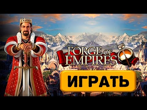 ГАЙД Forge Of Empires КАК ИГРАТЬ