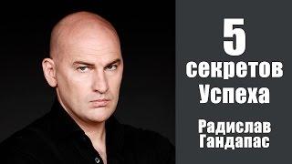 5 секретов УСПЕХА | Радислав Гандапас
