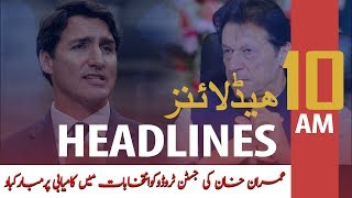 ARYNews Headlines | PM Imran apprises Trudeau of human rights violations in IoK | 10AM | 14Dec 2019