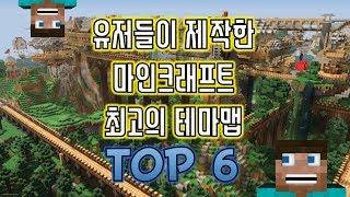 최고의 마인크래프트 테마 맵 TOP 6 | 청원이 유튜브