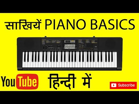 How to play piano/Keyboard : Basic Notation in hindi