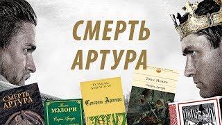 """Книга / Томас Мэлори, """"Смерть Артура"""""""