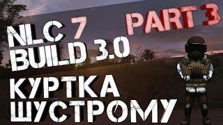 NLC 7 3.0 КУРТКА ШУСТРОМУ