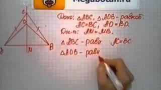 Номер 682 Геометрия 7 9 класс Атанасян