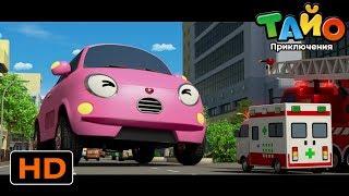 Тайо Новый Эпизод l #7 Сердце стала большой машиной! l мультфильм для детей l Приключения Тайо
