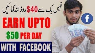 Earn $40 Per Video From Facebook / Make Money on Facebook || Easy Method in urdu