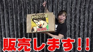 【遊戯王】1個33,800円「みさわ福袋」を超爆アド仕様で作って売ってみた!!!!!