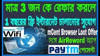 mChent Browser লুট অফার, সঙ্গে AirReword আ্যপ পেমেন্ট প্রুফ ভিডিও