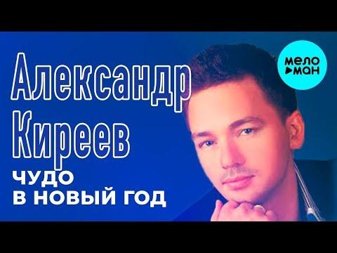 Александр Киреев - Чудо в Новый год (EP 2018)