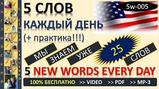 Английский 10 000 слов Английский язык  - 5 слов каждый день (5w-005) Английский с семьей Савченко