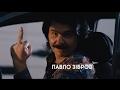 Инфоголик трейлер Премьера 2 марта 2017 года в кинотеатрах Украины НЛО TV mp3