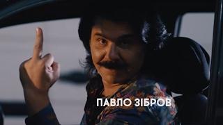 Инфоголик: трейлер | Премьера 2 марта 2017 года в кинотеатрах Украины | НЛО TV