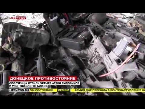 Aktuelle Videos vom 18.01.2015: Krieg und Terror in Donezk/Fund von US-Waffen