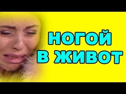 ДОМ 2 НОВОСТИ И СЛУХИ - 12 НОЯБРЯ  (ondom2.com)