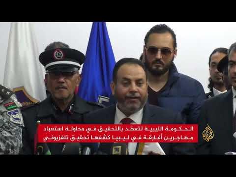 ليبيا تلاحق المتورطين في -سوق العبيد-