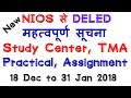 NIOS DELED Study Center, Assignment, Practical, TMA news |Hindi | very important news|digitals class