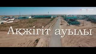 Ақжігіт ауылы #Aktaucinema #Aktau #Mangistau #Ақжігіт #Акжигит #Ауыл #Auil